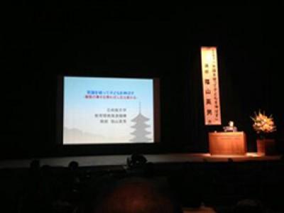 平成27年 兵庫県立高等学校PTA連合会研究大会 豊岡大会