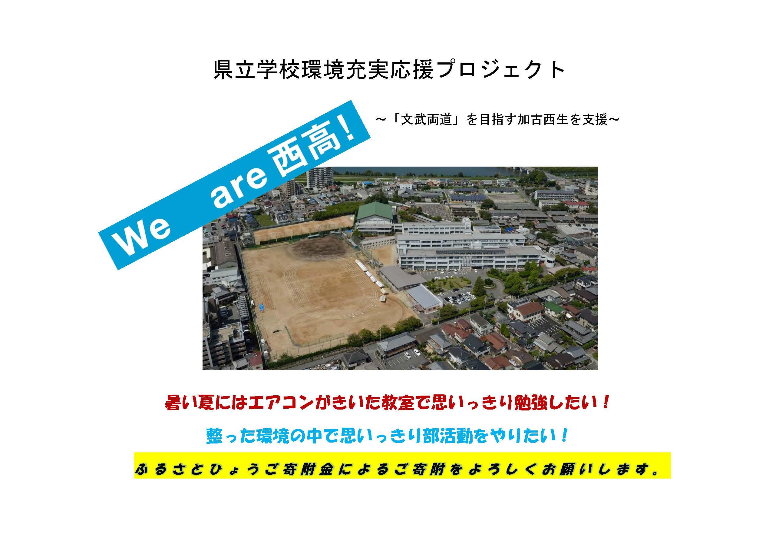 『県立学校環境充実応援プロジェクト』(育友会用)