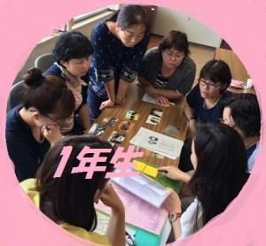 ピンク会議1年IMG_0393 (2)