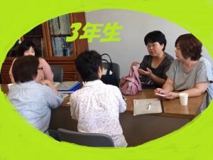 会議黄緑3年IMG_0399