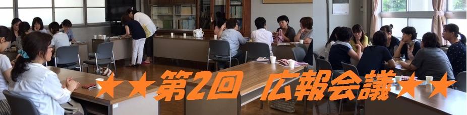 第二回広報会議IMG_0412 (2)