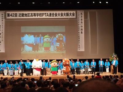 平成28年 近畿地区高等学校PTA連合会大会 大阪大会