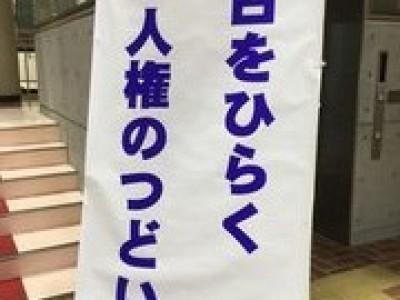 👫明日をひらく、人権のつどい👫