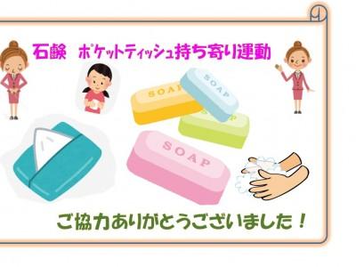 🌺手洗い石鹸・ポケットティッシュ持ち寄り運動🌺