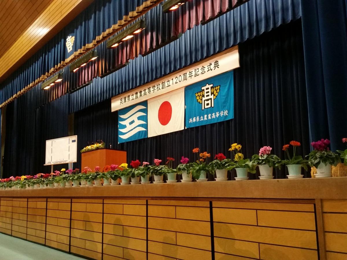 『兵庫県立農業高等学校 創立120周年記念式典』 に出席