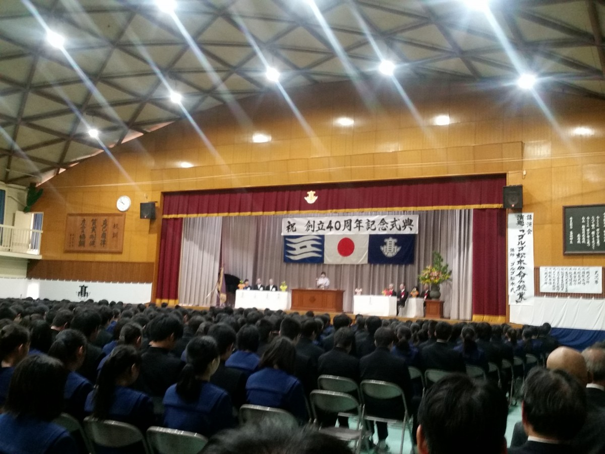 『兵庫県立加古川北高等学校 創立40周年記念式典』に出席