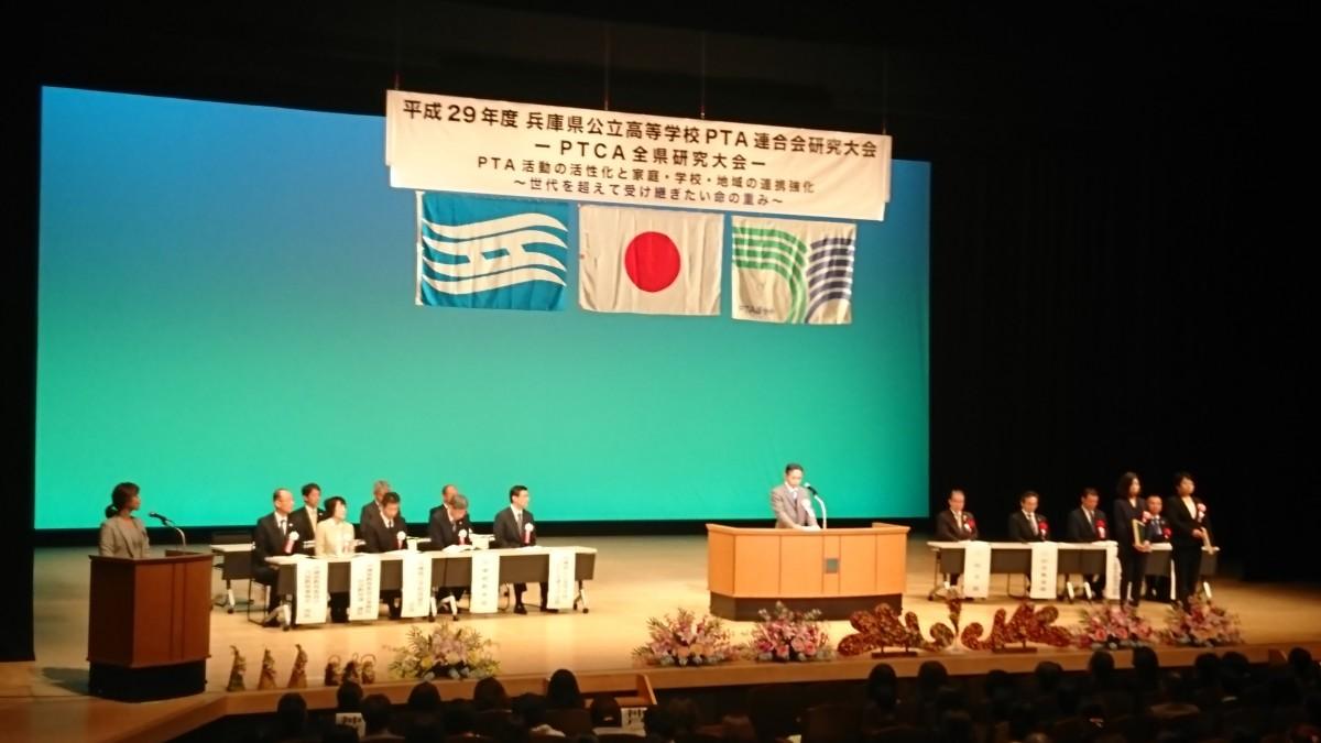 平成29年度 兵庫県公立高等学校PTA連合会研究大会 三田大会
