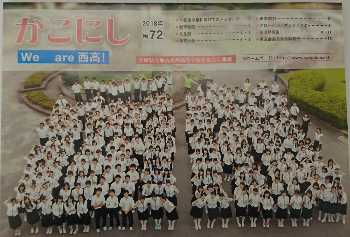 広報誌 『かこにし No.72』 発行