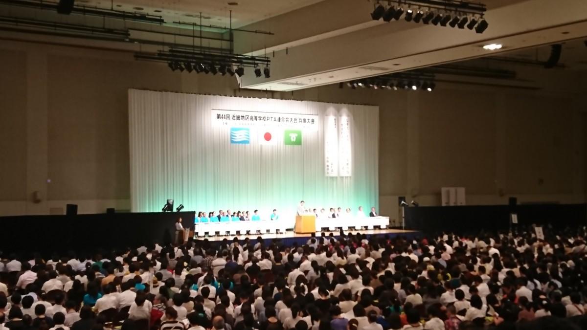 平成30年度 近畿地区高等学校PTA連合会大会 兵庫大会