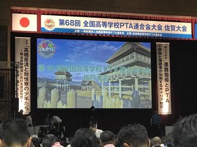 第68回全国高等学校PTA連合会大会 佐賀大会