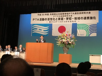 平成30年度 兵庫県公立高等学校PTA連合会研究大会 姫路大会