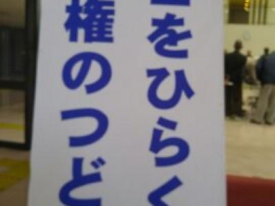 人権のつどい   (加古川市)