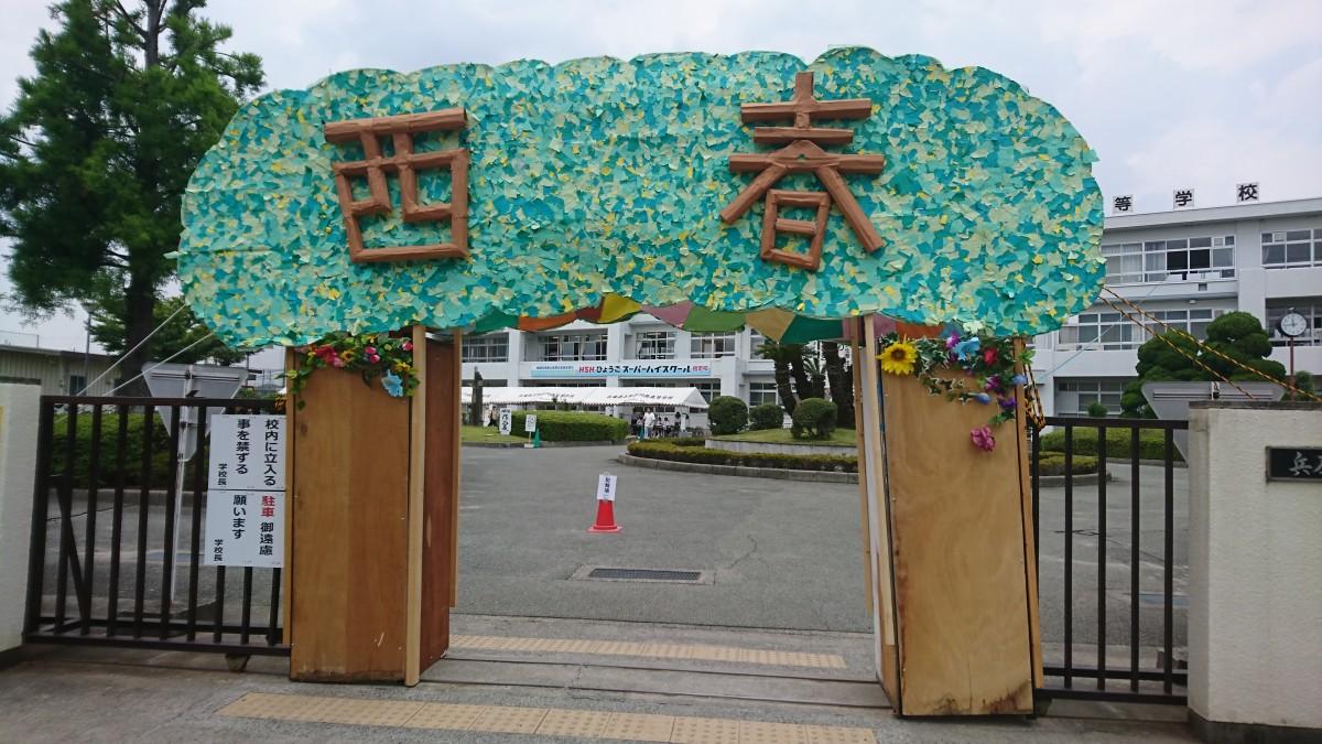 第70回 文化祭『西春~Evergreen~