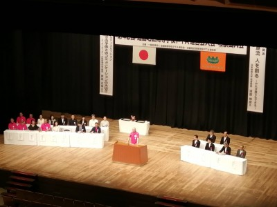 第45回近畿地区高等学校PTA連合会大会 和歌山大会