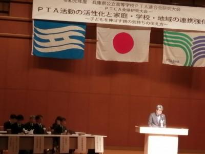 令和元年度 兵庫県公立高等学校PTA連合会研究大会 神戸大会
