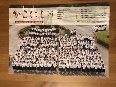 広報誌「かこにし No.74」発行