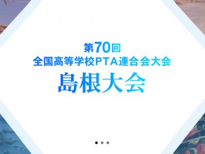 第70回全国高等学校PTA連合会大会 島根大会